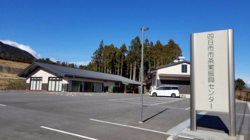 茶業振興センター