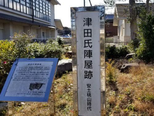 津田氏陣屋跡